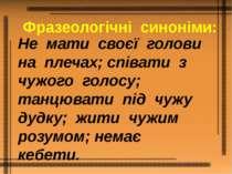 Фразеологічні синоніми: Не мати своєї голови на плечах; співати з чужого голо...