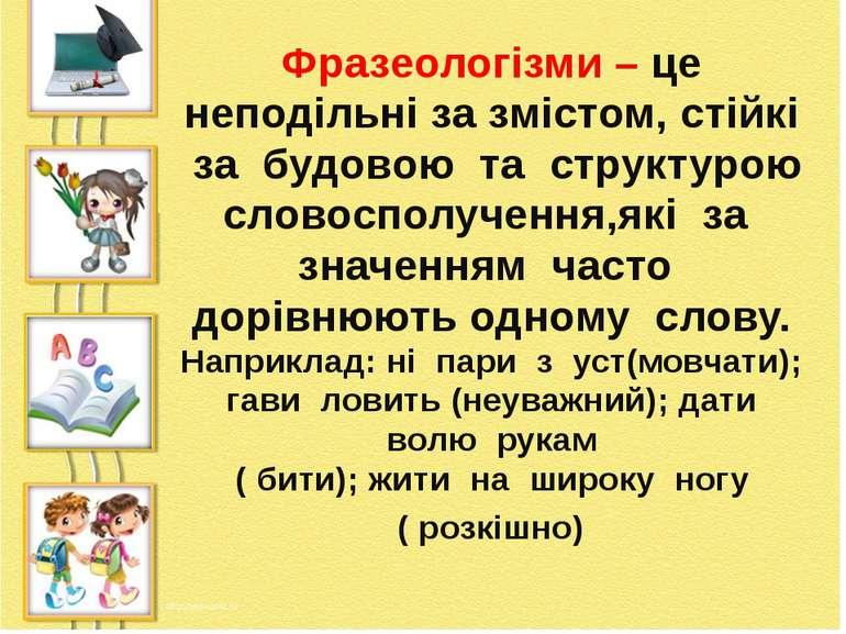 Фразеологізми – це неподільні за змістом, стійкі за будовою та структурою сло...