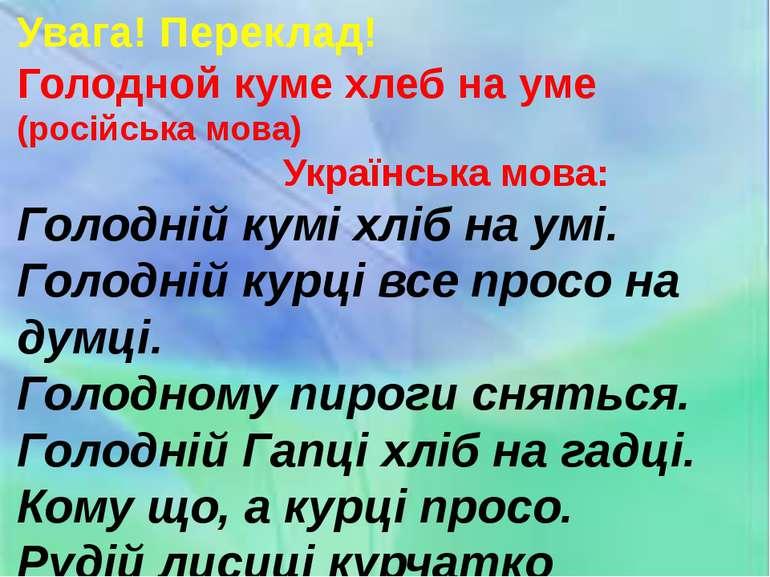 Увага! Переклад! Голодной куме хлеб на уме (російська мова) Українська мова: ...