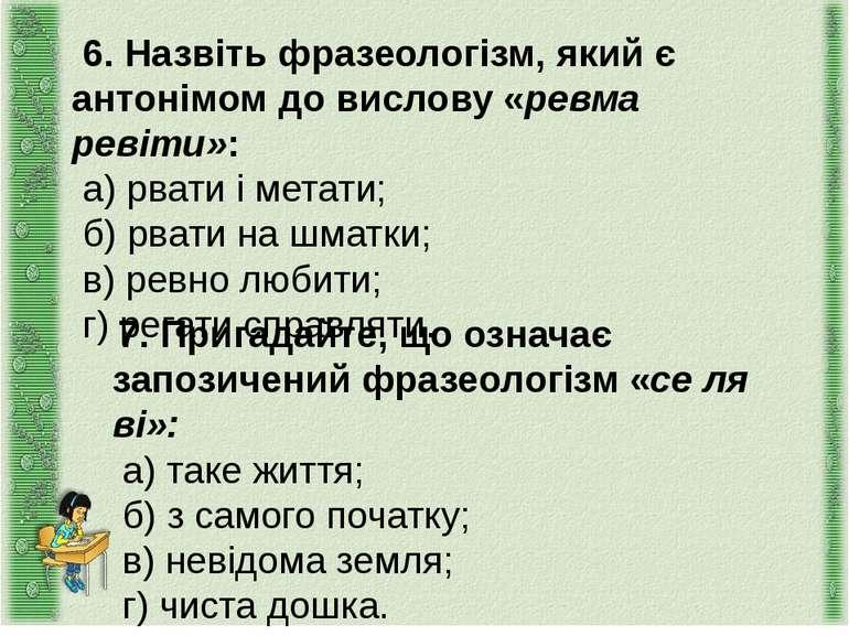 6. Назвіть фразеологізм, який є антонімом до вислову «ревма ревіти»: а) рвати...