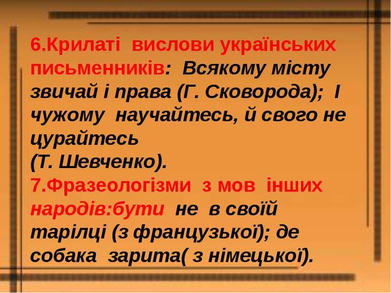 6.Крилаті вислови українських письменників: Всякому місту звичай і права (Г. ...
