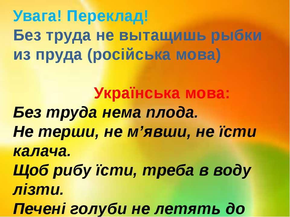 Увага! Переклад! Без труда не вытащишь рыбки из пруда (російська мова) Україн...
