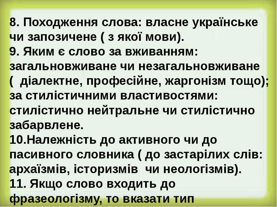 8. Походження слова: власне українське чи запозичене ( з якої мови). 9. Яким ...