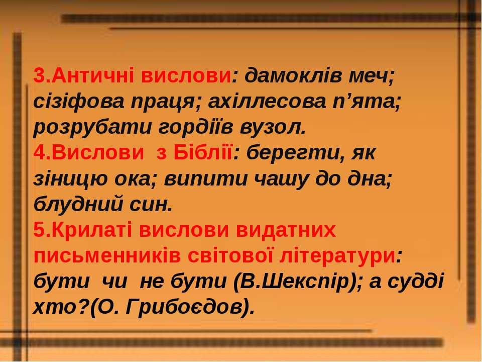3.Античні вислови: дамоклів меч; сізіфова праця; ахіллесова п'ята; розрубати ...