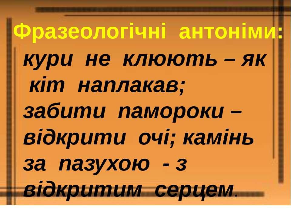 Фразеологічні антоніми: кури не клюють – як кіт наплакав; забити памороки – в...