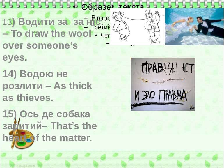 13) Водити за за ніс. – To draw the wool over someone's eyes. 14) Водою не ро...