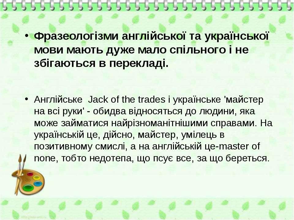 Фразеологізми англійської та української мови мають дуже мало спільного і не ...
