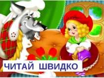 ЧИТАЙ ШВИДКО