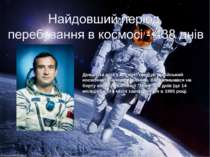 Довше за всіх у космосі пробув російський космонавт Валерій Поляков. Він зали...
