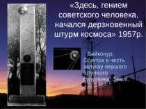 «Здесь, гением советского человека, начался дерзновенный штурм космоса» 1957р...