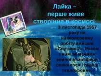 3 листопада 1957 року на навколоземну орбіту вийшов «Спутник-2». Разом з ним ...