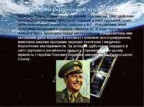 Перший український космонавт Попович Павло Романович 12 серпня - 15 серпня 19...