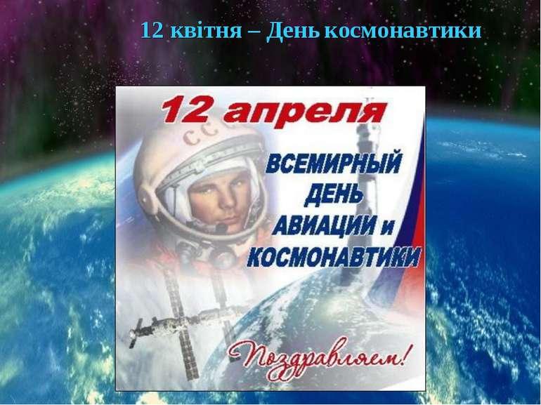 12 квітня – День космонавтики