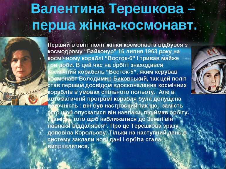 Валентина Терешкова – перша жінка-космонавт. Перший в світі політ жінки космо...