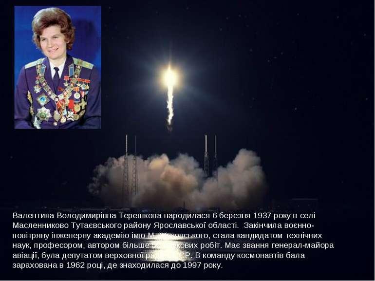 Валентина Володимирівна Терешкова народилася 6 березня 1937 року в селі Масле...
