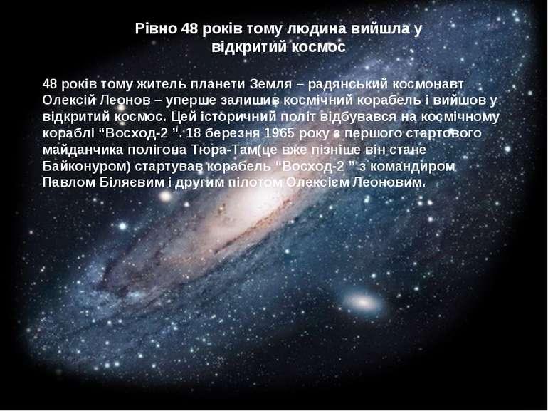 Рівно 48 років тому людина вийшла у відкритий космос 48 років тому житель пла...