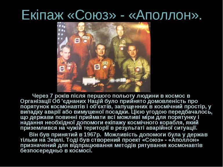 Екіпаж «Союз» - «Аполлон». Через 7 років після першого польоту людини в космо...