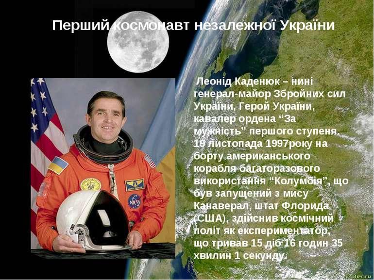 Перший космонавт незалежної України Леонід Каденюк – нині генерал-майор Зброй...