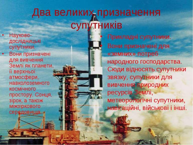 Два великих призначення супутників Науково-дослідницькі супутники. Вони призн...