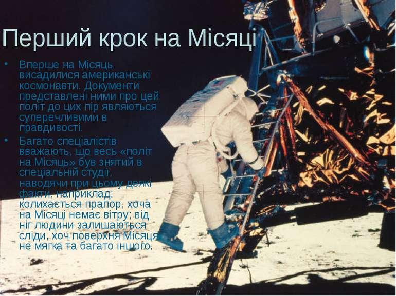 Перший крок на Місяці Вперше на Місяць висадилися американські космонавти. До...