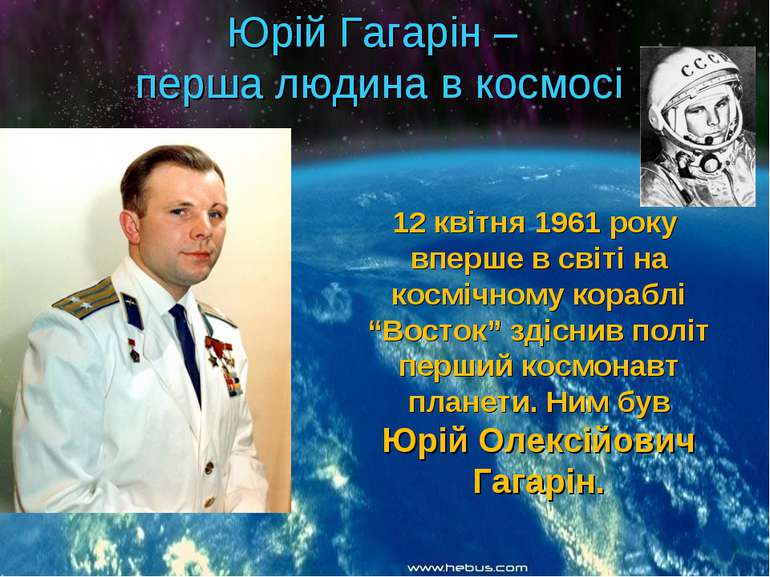 Юрій Гагарін – перша людина в космосі 12 квітня 1961 року вперше в світі на к...