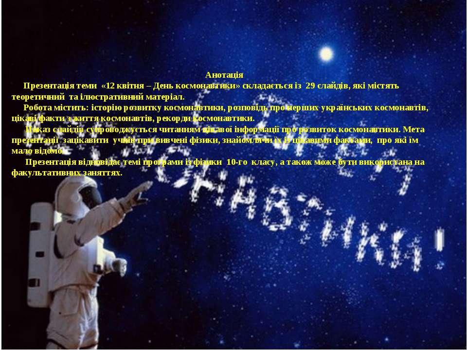 Анотація Презентація теми «12 квітня – День космонавтики» складається із 29 с...