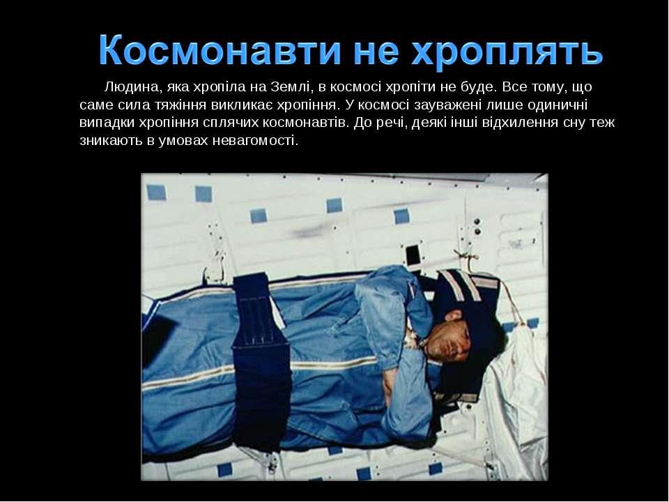Людина, яка хропіла на Землі, в космосі хропіти не буде. Все тому, що саме си...