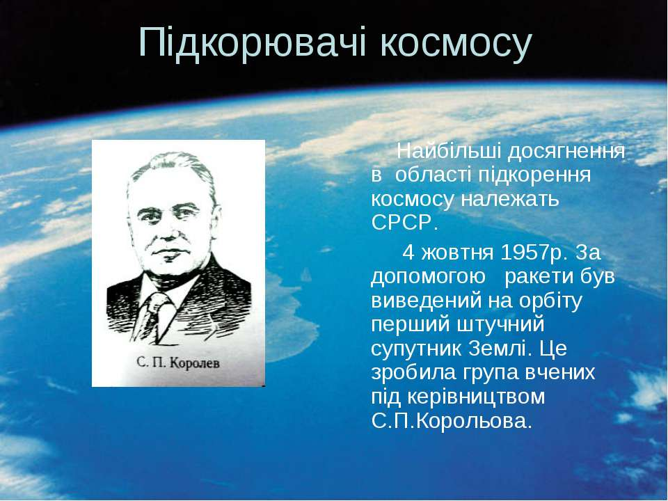Підкорювачі космосу Найбільші досягнення в області підкорення космосу належат...