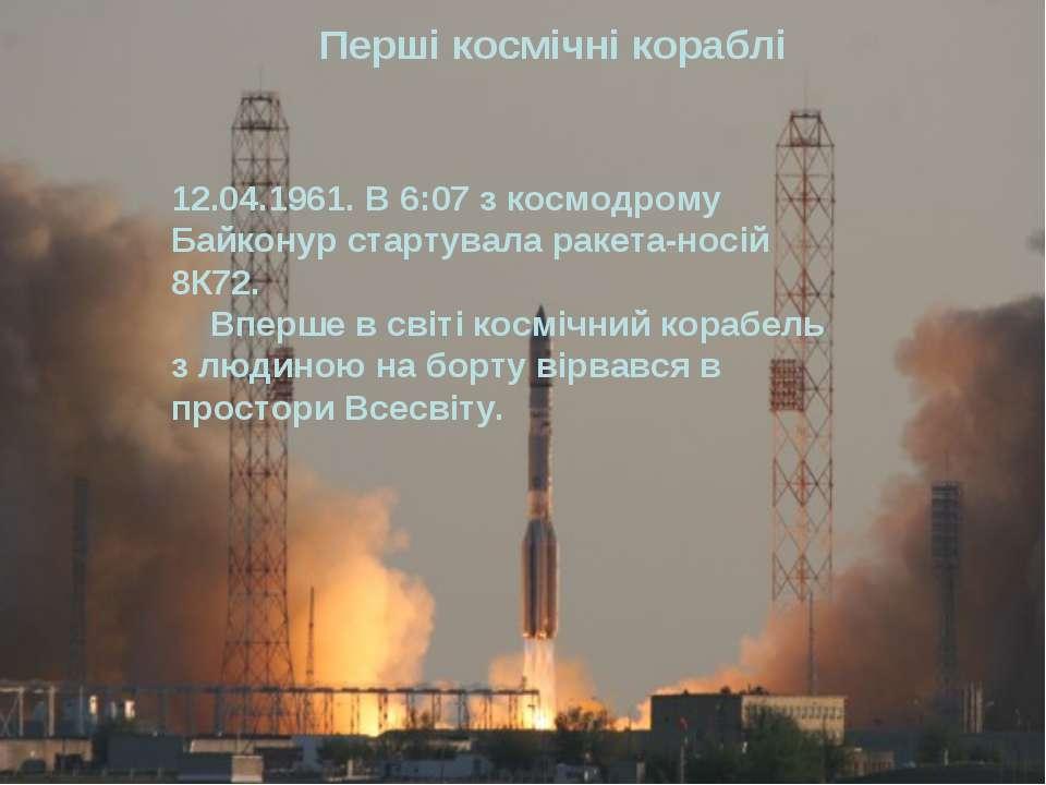 Перші космічні кораблі 12.04.1961. В 6:07 з космодрому Байконур стартувала ра...