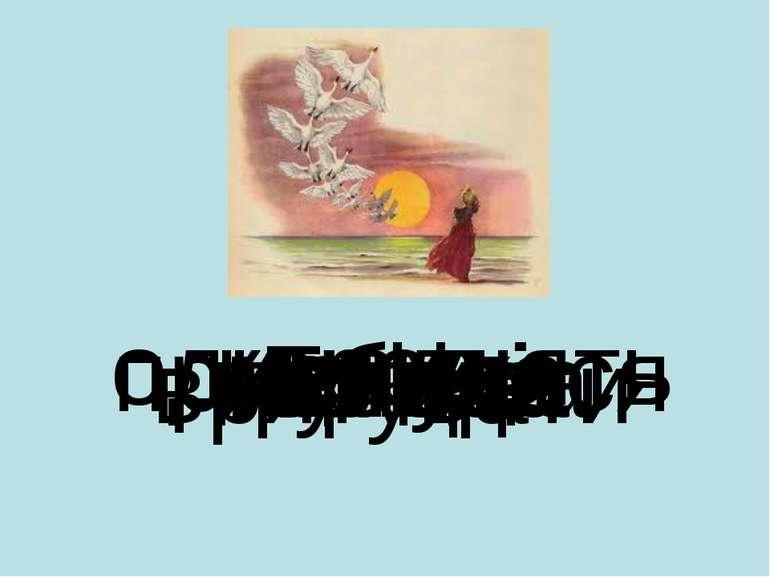 король одинадцять мачуха Еліза лебеді приснилося кропива терпіла врятувати пу...