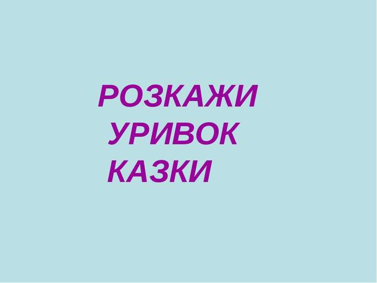 РОЗКАЖИ УРИВОК КАЗКИ