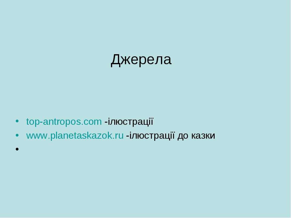 Джерела top-antropos.com-ілюстрації www.planetaskazok.ru-ілюстрації до казки