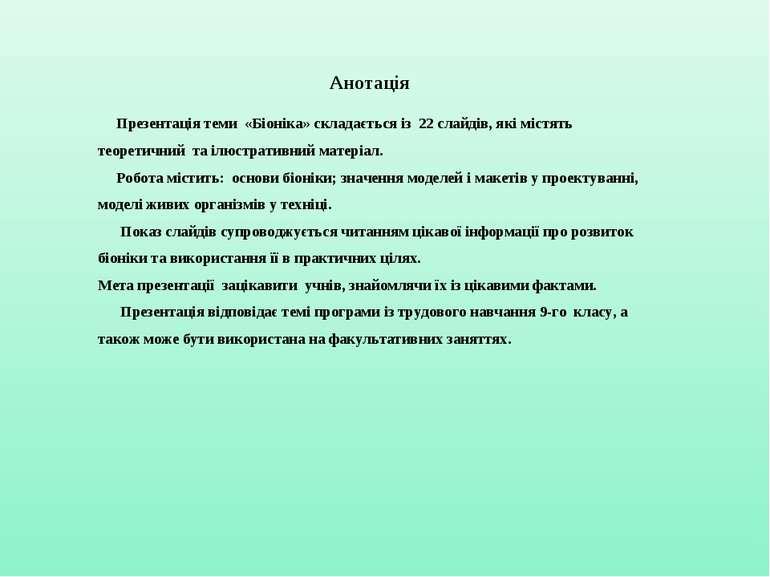 Анотація Презентація теми «Біоніка» складається із 22 слайдів, які містять те...