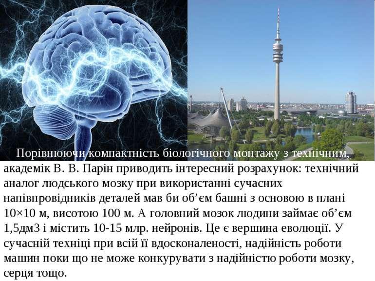 Порівнюючи компактність біологічного монтажу з технічним, академік В. В. Парі...