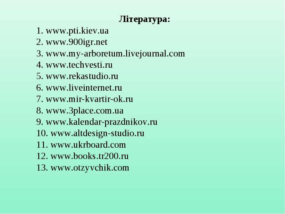 Література: 1. www.pti.kiev.ua 2. www.900igr.net 3. www.my-arboretum.livejour...