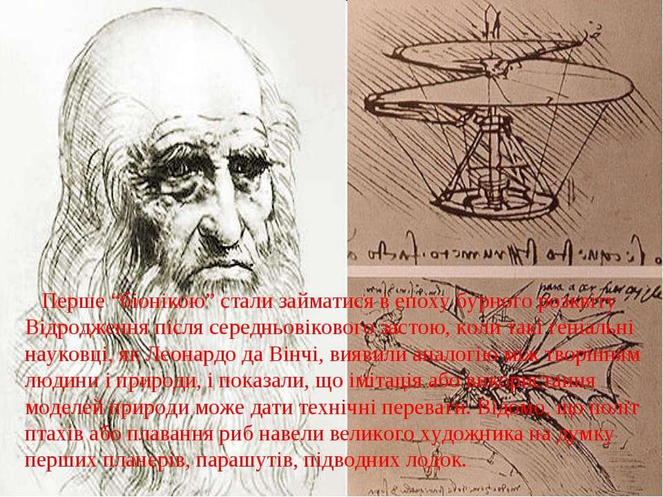"""Перше """"біонікою"""" стали займатися в епоху бурного розквіту Відродження після с..."""