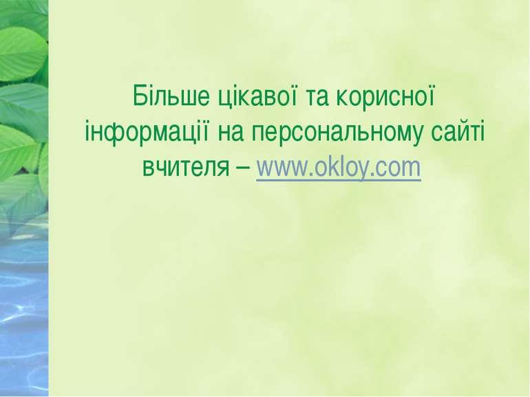 Більше цікавої та корисної інформації на персональному сайті вчителя – www.ok...