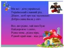 Ми всі - діти українські, Український славний рід, Дбаєм , щоб про нас малень...