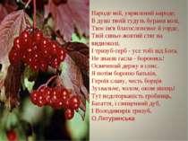Народе мій, уярмлений народе, В душі твоїй гудуть бурани волі, Твоє ім'я благ...