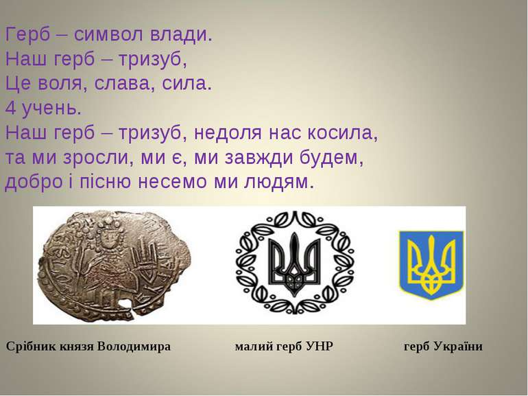 Герб – символ влади. Наш герб – тризуб, Це воля, слава, сила. 4 учень. Наш ге...