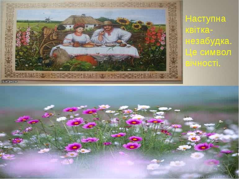 Наступна квітка- незабудка.Це символ вічності.