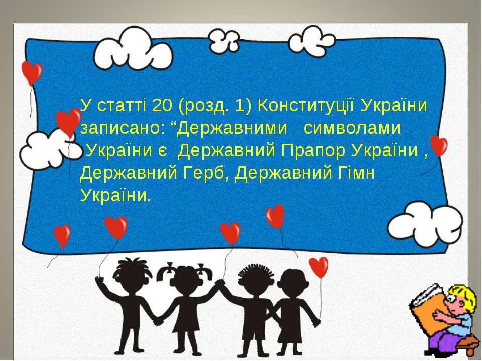 """У статті 20 (розд. 1) Конституції України записано: """"Державними символами Укр..."""