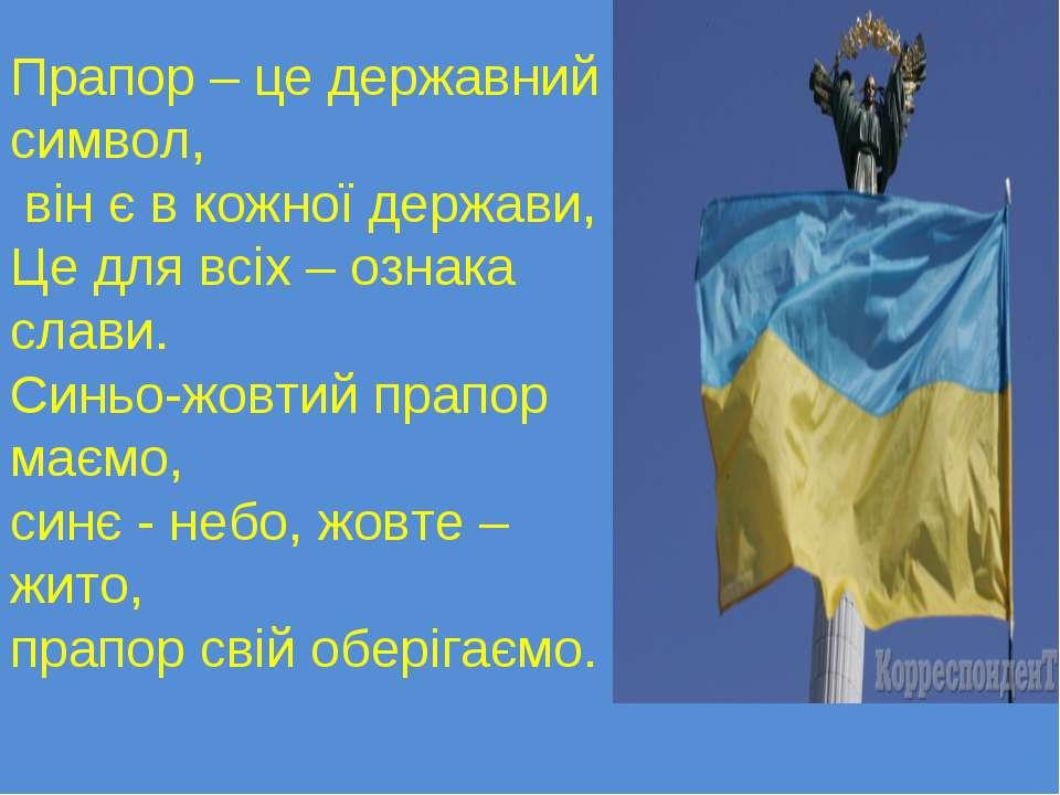 Прапор – це державний символ, він є в кожної держави, Це для всіх – ознака сл...