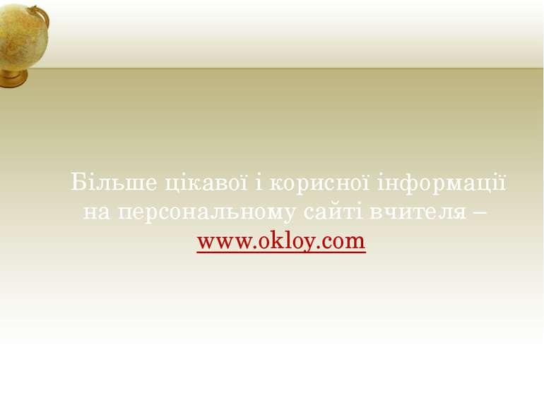 Більше цікавої і корисної інформації на персональному сайті вчителя – www.okl...