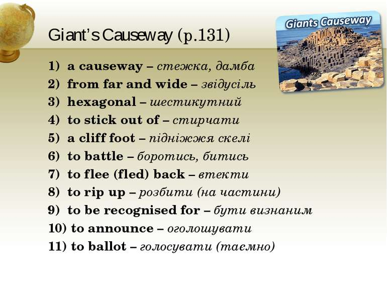 Giant's Causeway (p.131) a causeway – стежка, дамба from far and wide – звіду...