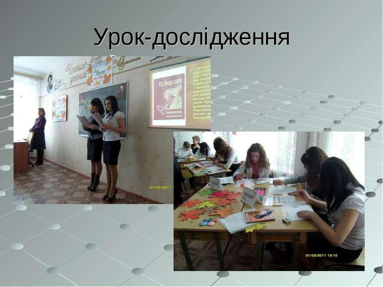 Урок-дослідження