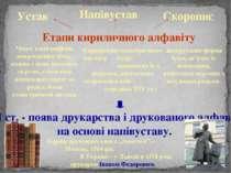 Етапи кириличного алфавіту Устав Напівустав Скоропис Чітке, каліграфічне накр...