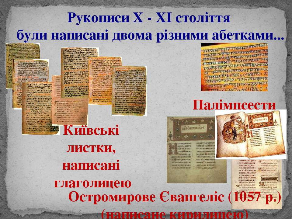 Рукописи Х - ХІ століття були написані двома різними абетками... Київські лис...
