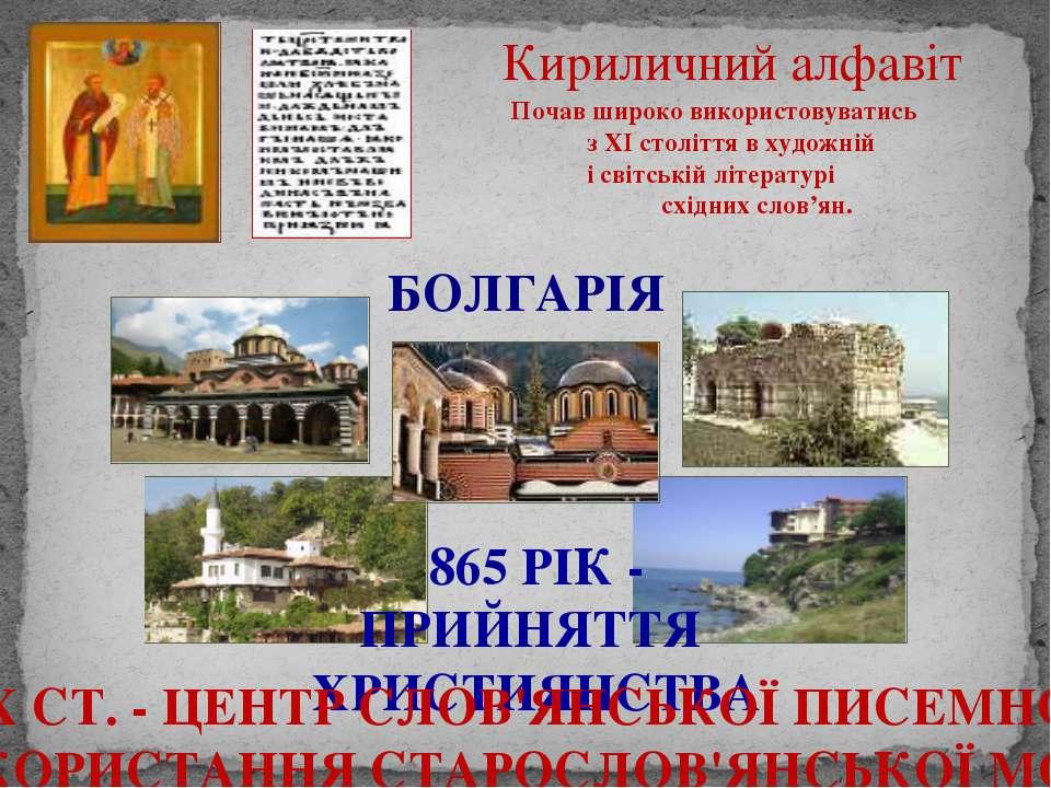 Кириличний алфавіт Почав широко використовуватись з ХІ століття в художній і ...