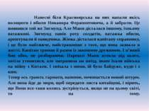 Навеснi бiля Красноярська на них напали якiсь волоцюги i вбили Никанора Ферап...